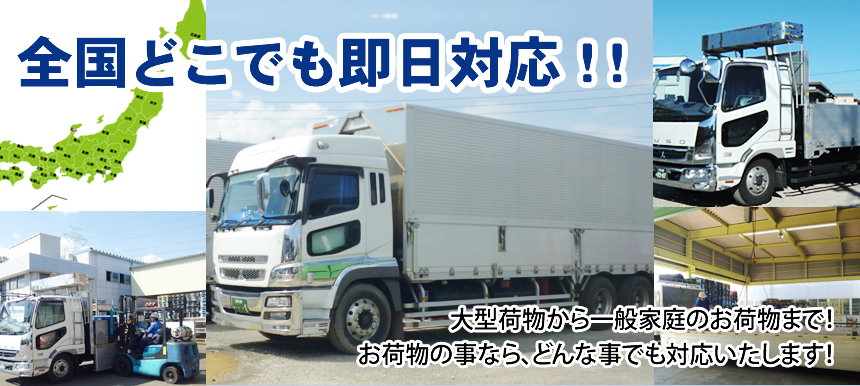 愛知県 三河 運送会社│【株式会社キタガワ】